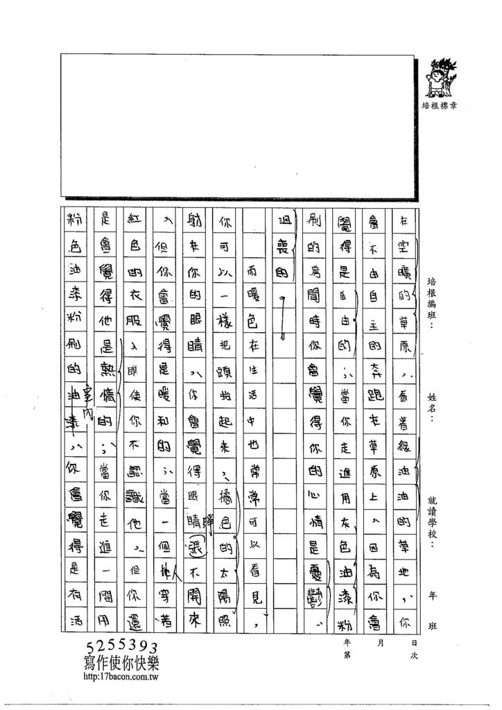 103WG404吳蕙旻 (2)