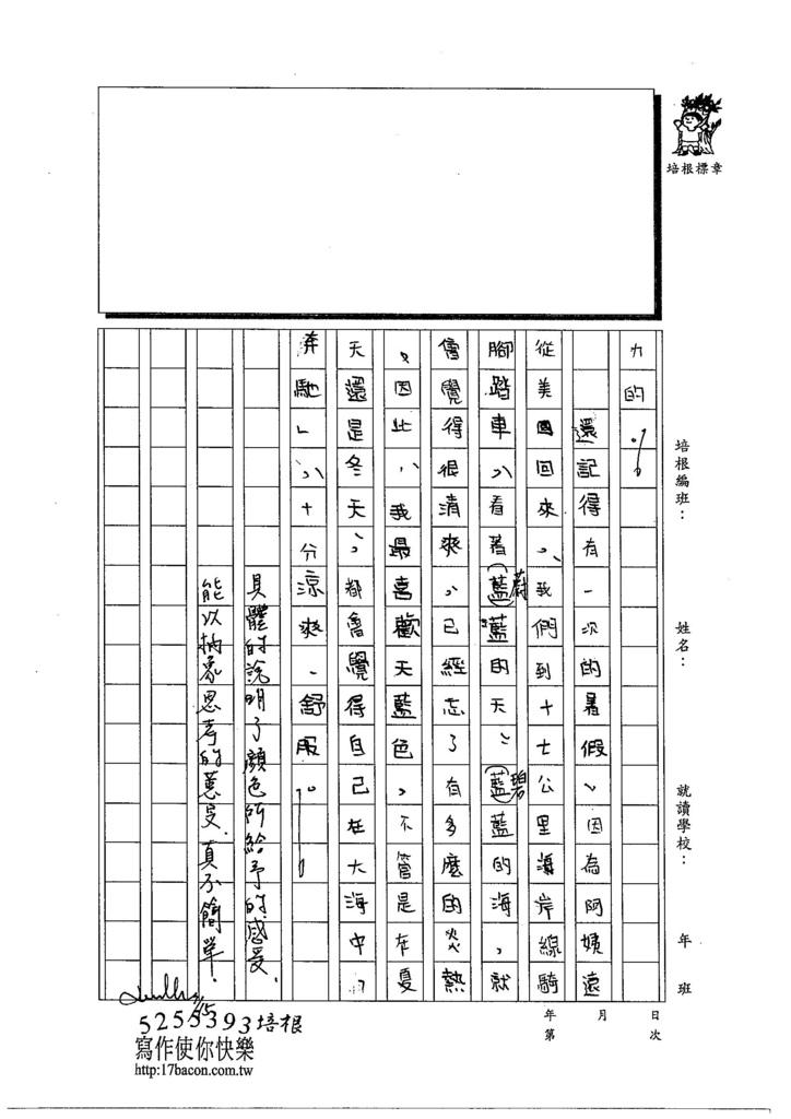 103WG404吳蕙旻 (3)