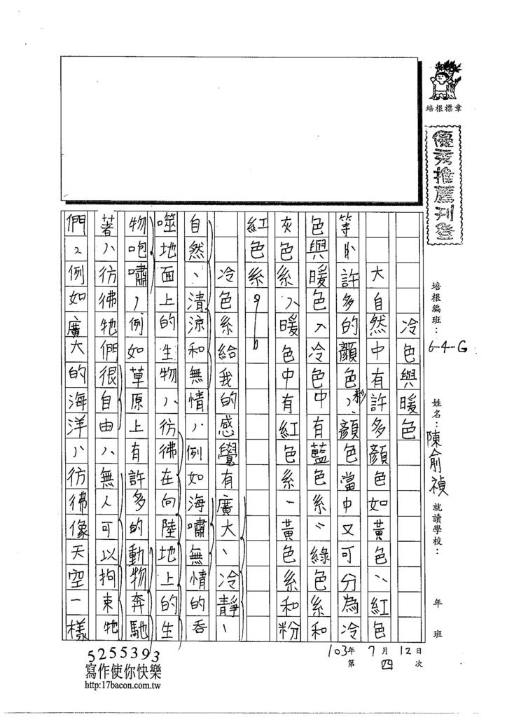 103WG404陳俞禎 (1)