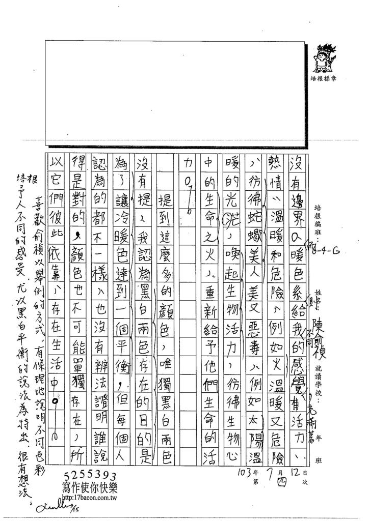 103WG404陳俞禎 (2)