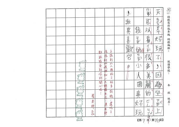 103TBW107洪子筑 (2)
