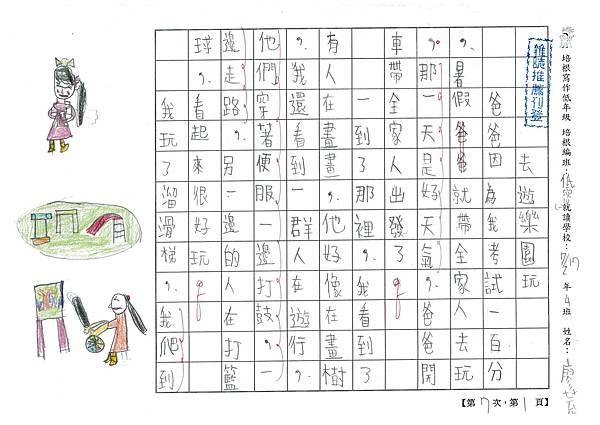 103TBW107廖芸偵 (1)