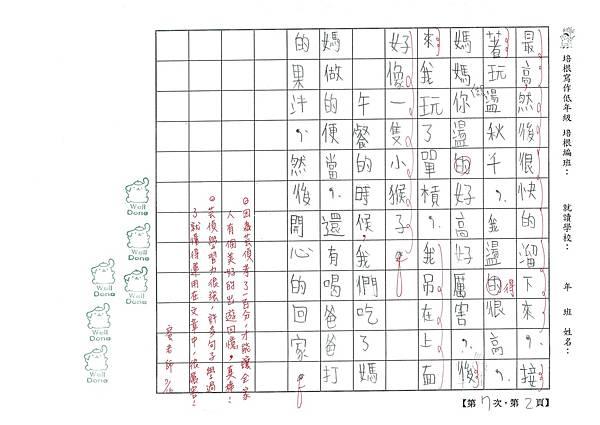 103TBW107廖芸偵 (2)