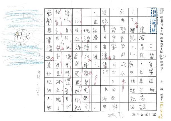 103TBW107蔡旻軒 (1)