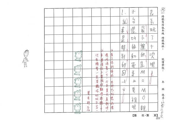 103TBW107蔡旻軒 (2)