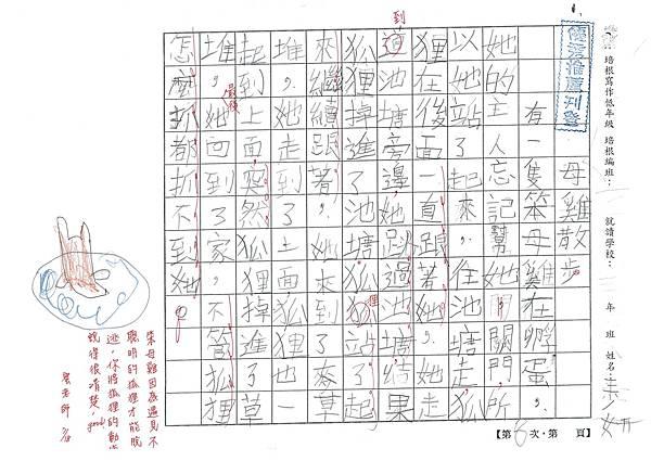 103TBW108王少妍
