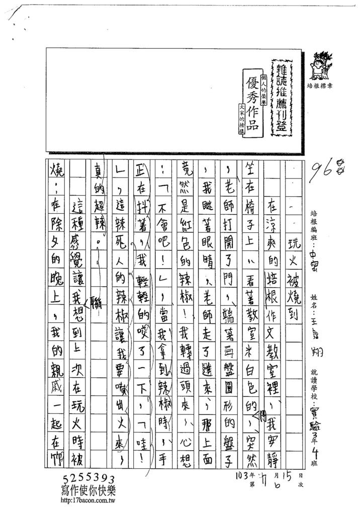 103TMW106王詣翔 (1)