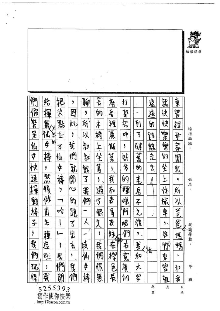 103TMW106王詣翔 (2)