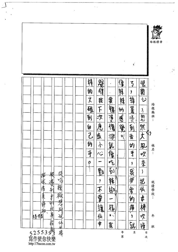 103TMW106王詣翔 (3)