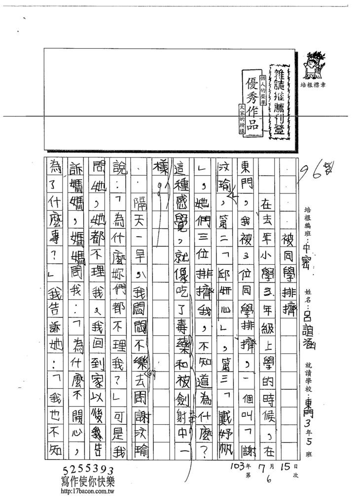 103TMW106呂誼涵 (1)