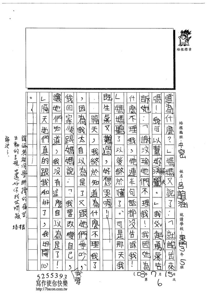 103TMW106呂誼涵 (2)