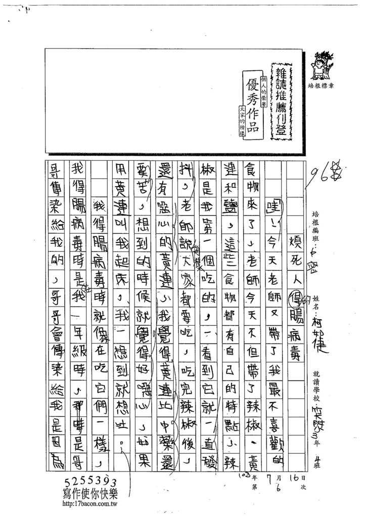 103TMW106柯如倢 (1)