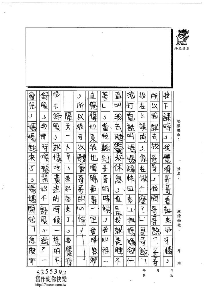 103TMW106柯如倢 (2)