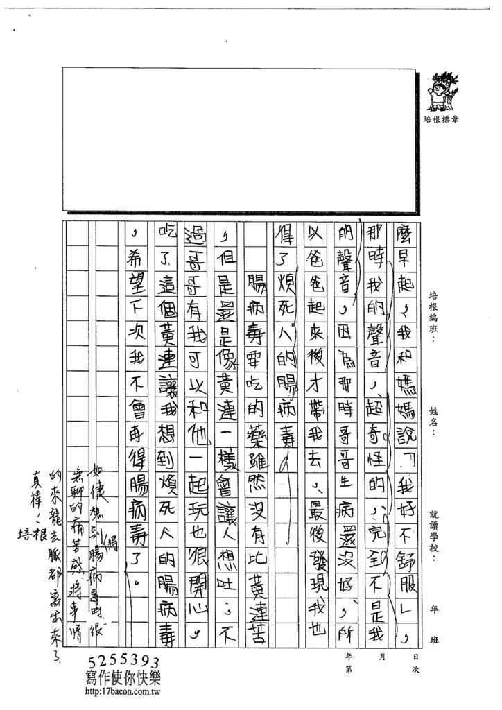 103TMW106柯如倢 (3)