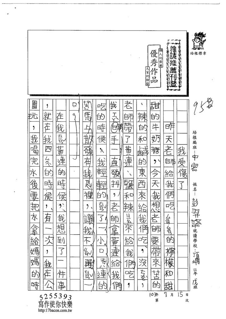 103TMW106彭羿諺 (1)