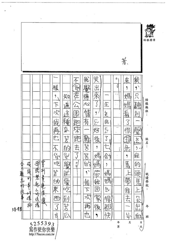 103TMW106彭羿諺 (2)