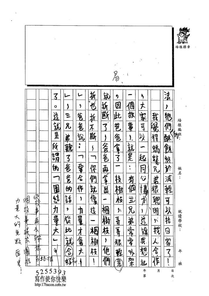 103TMW107王詣翔  (2)