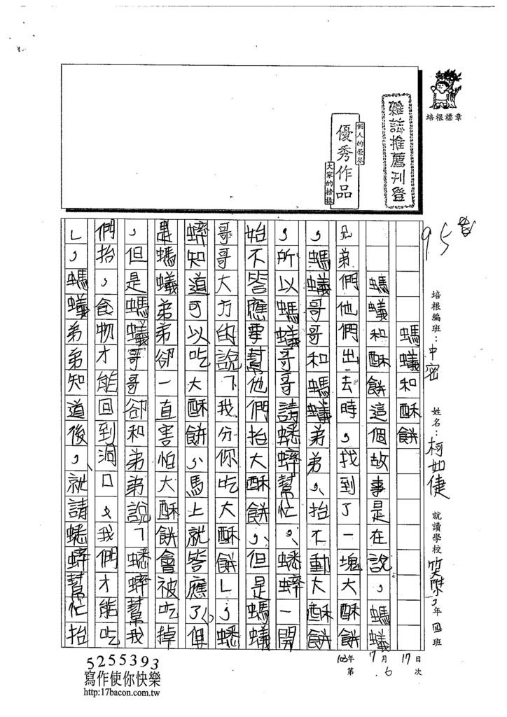 103TMW107柯如倢 (1)