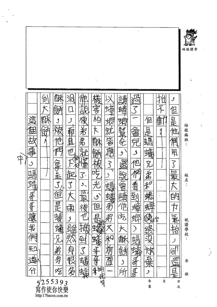 103TMW107柯如倢 (2)