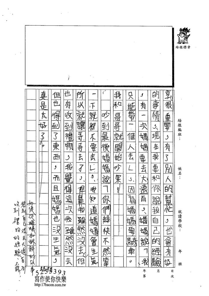 103TMW107柯如倢 (3)