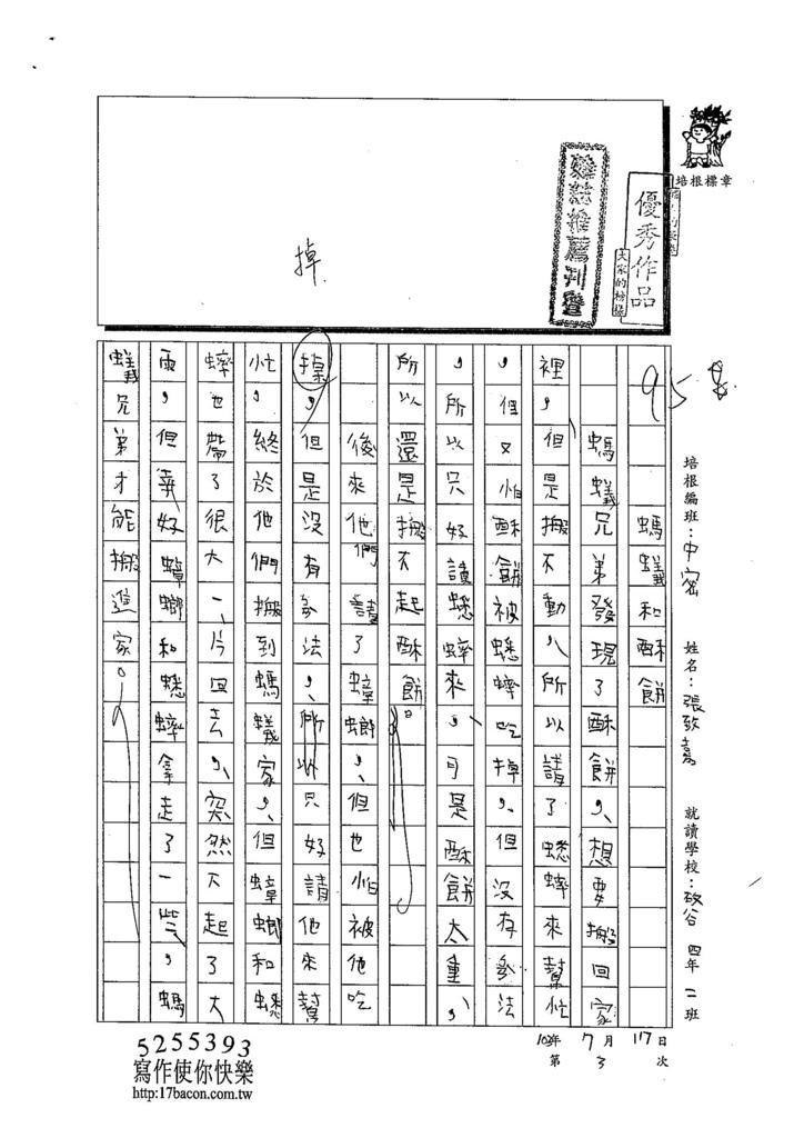 103TMW107張致嘉 (1)