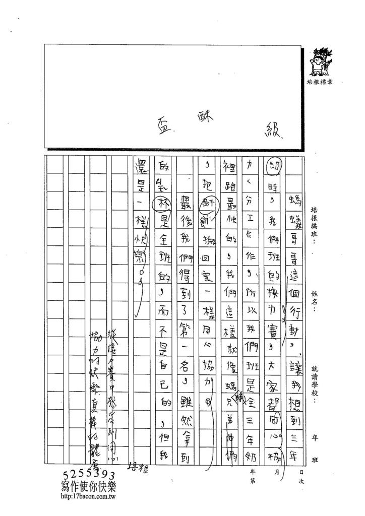103TMW107張致嘉 (2)