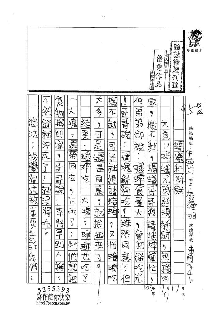 103TMW107楊雅羽 (1)