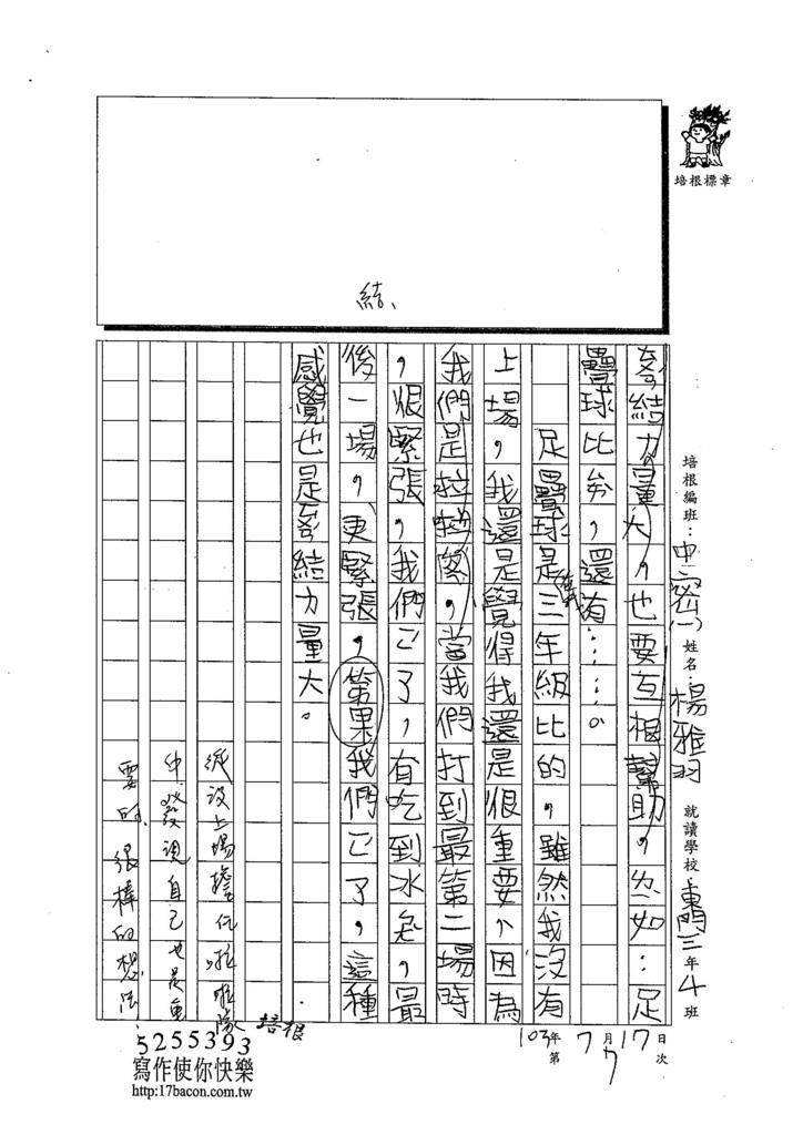 103TMW107楊雅羽 (2)