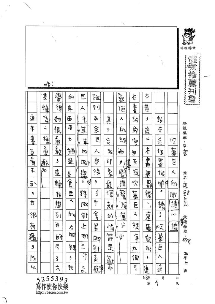 103TMW108張致嘉 (1)