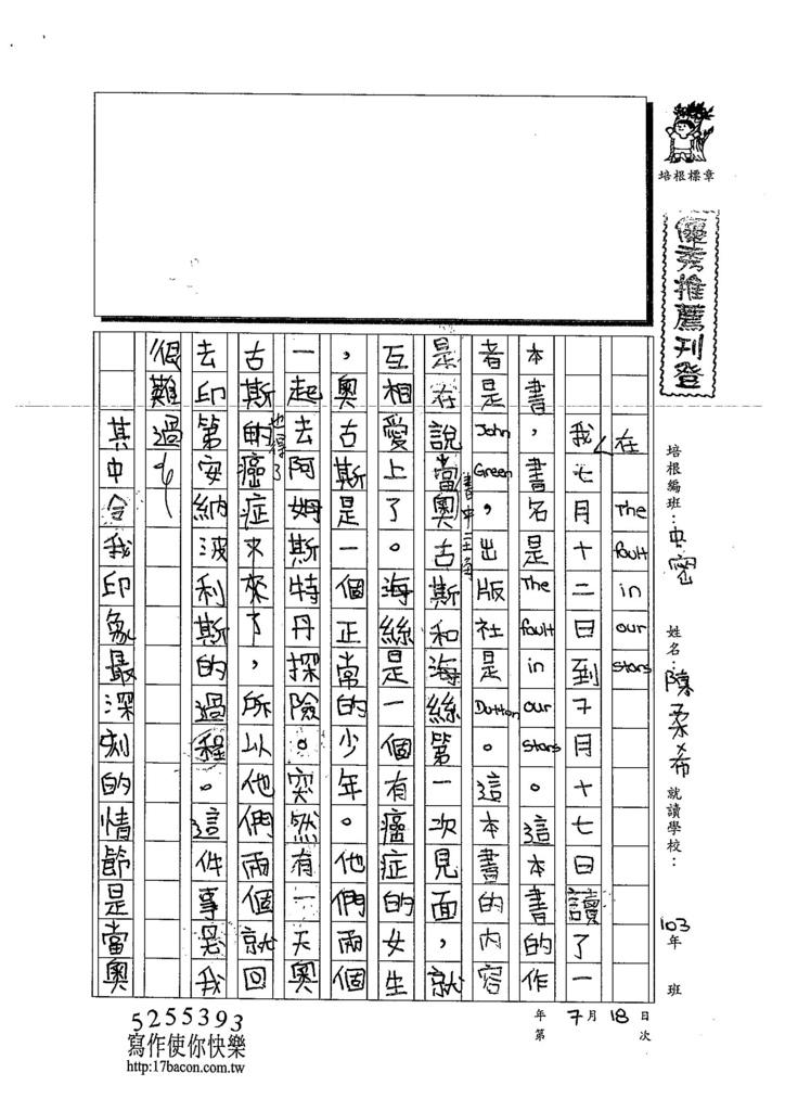 103TMW108陳柔希 (1)
