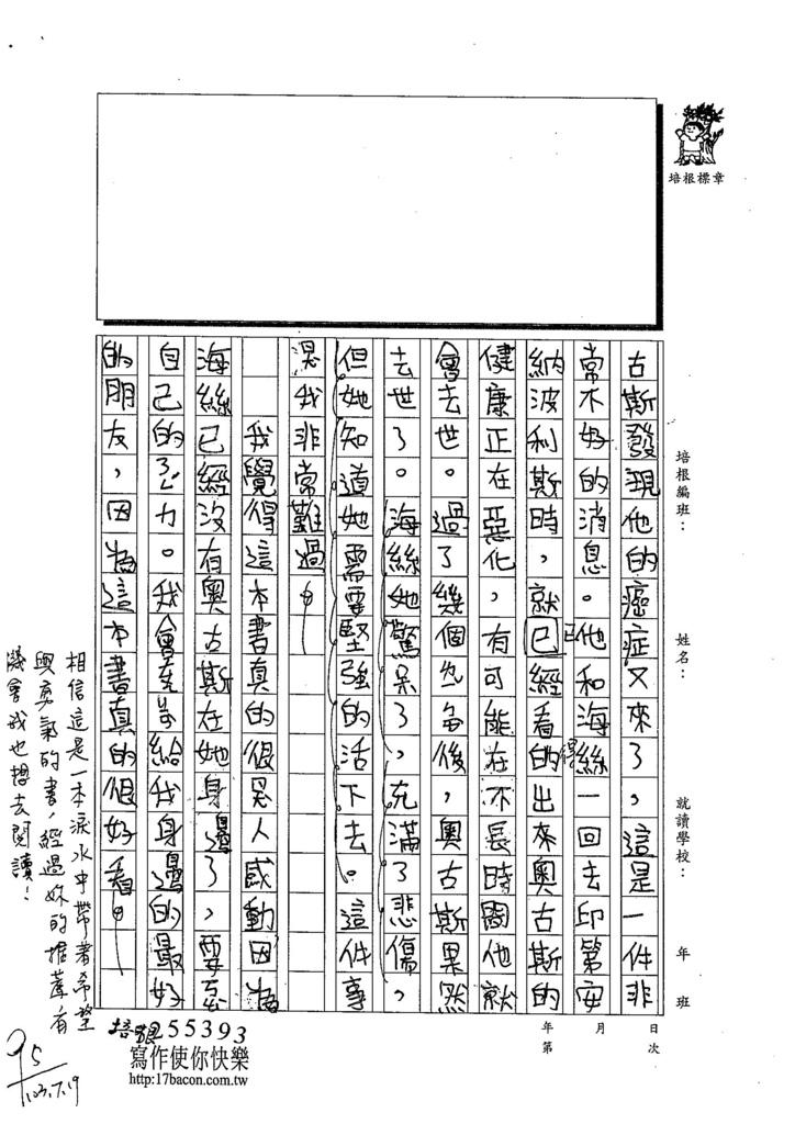 103TMW108陳柔希 (2)