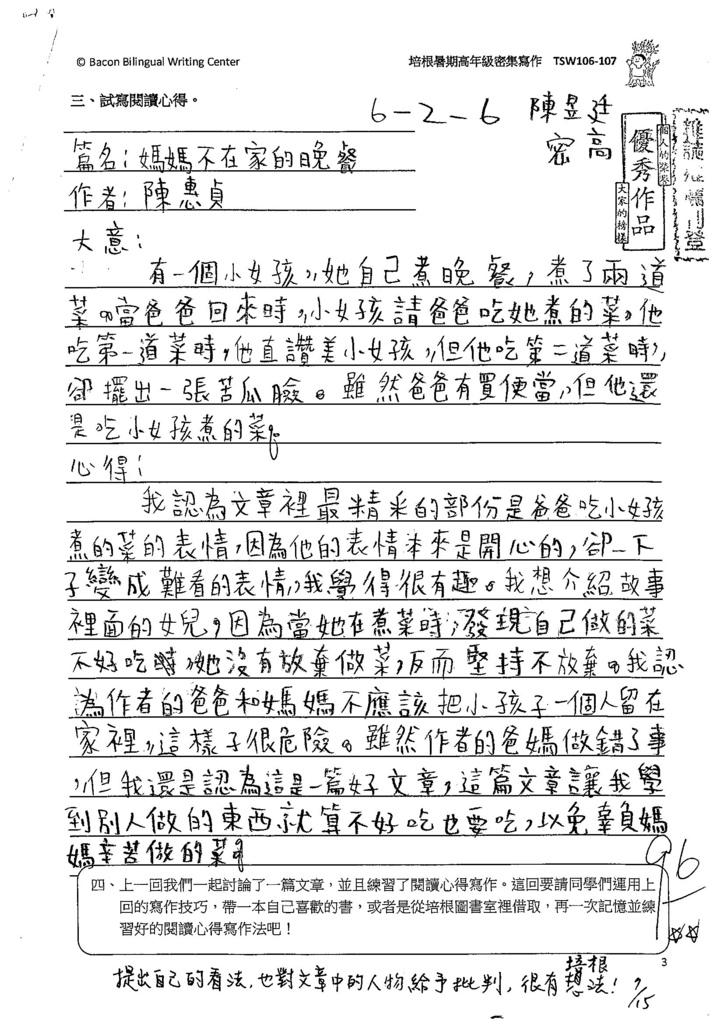 103TSW106陳昱廷