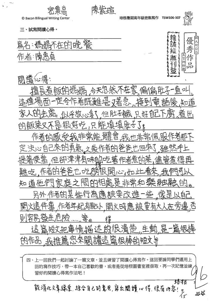 103TSW106陳紫瑄
