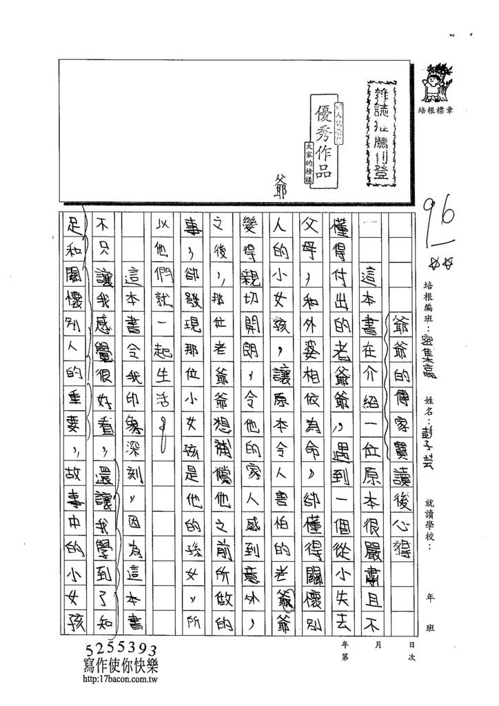 103TSW107彭子芸 (1)