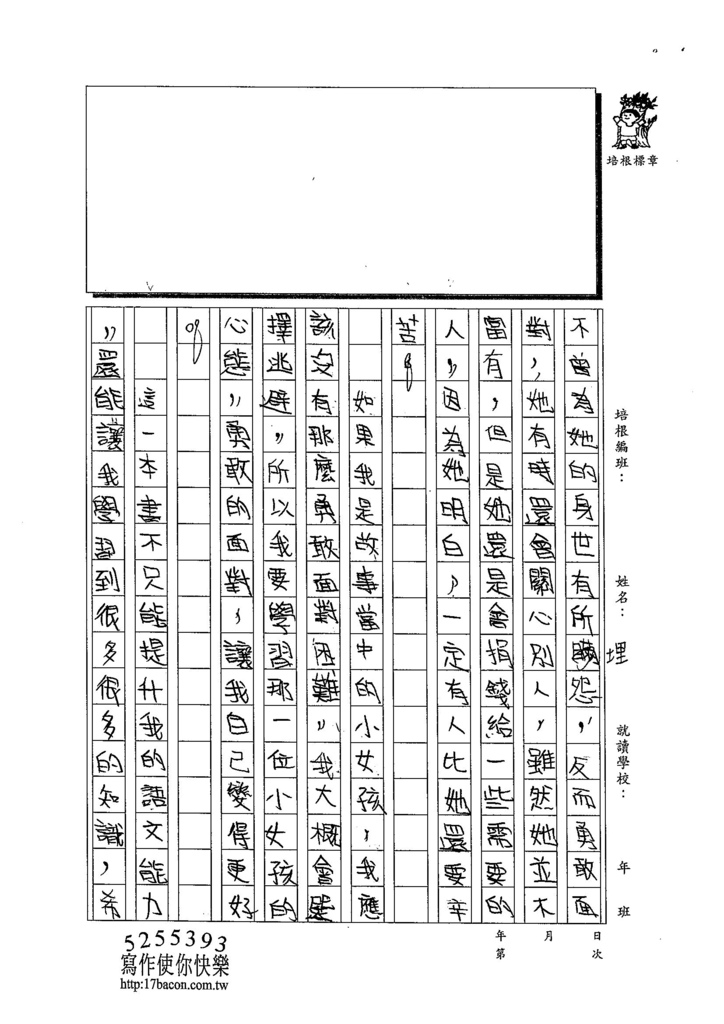 103TSW107彭子芸 (2)