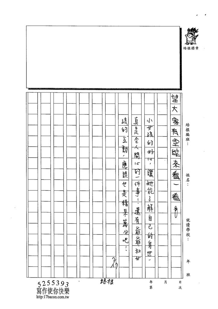 103TSW107彭子芸 (3)
