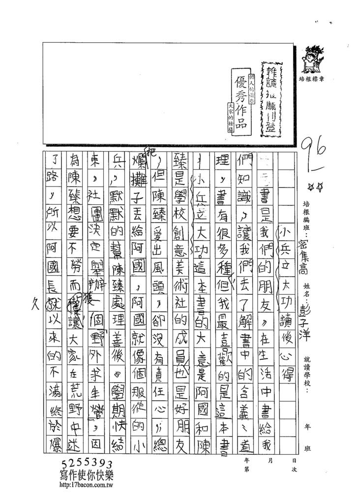 103TSW107彭子洋 (1)