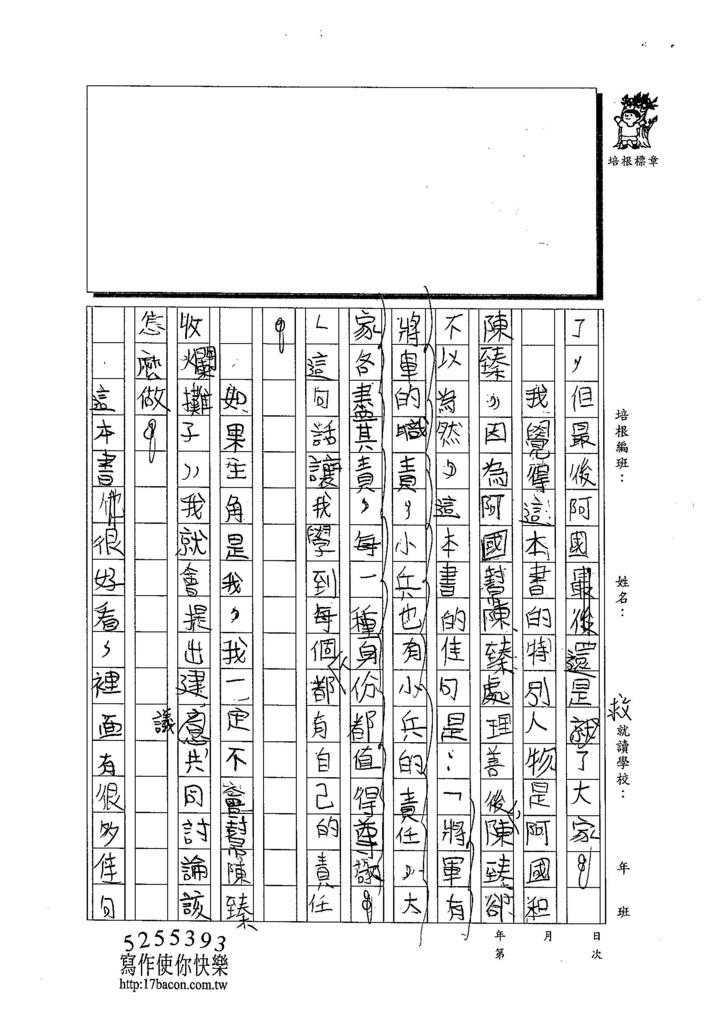 103TSW107彭子洋 (2)