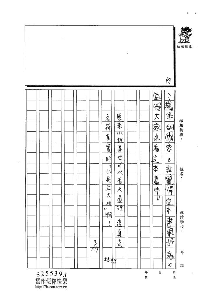 103TSW107彭子洋 (3)