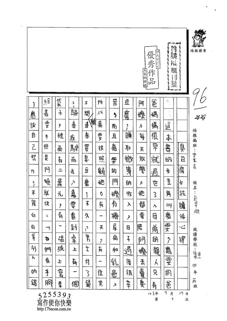 103TSW107彭羿璇 (1)