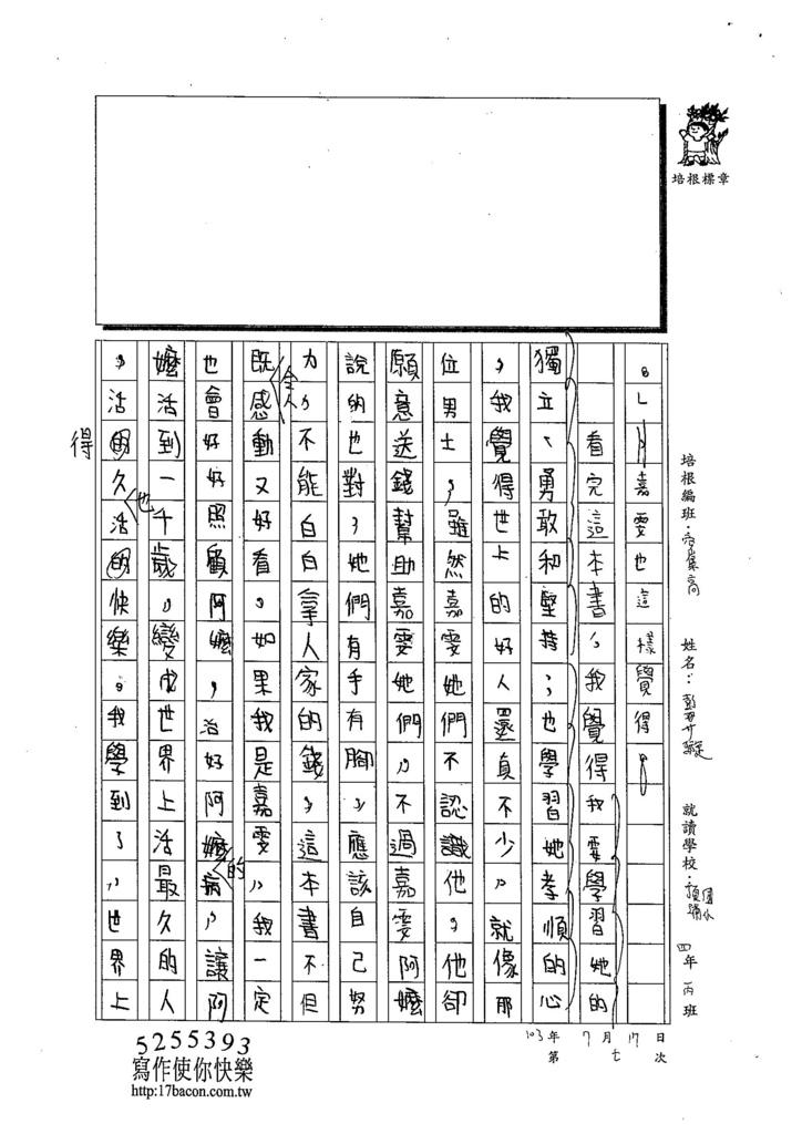 103TSW107彭羿璇 (2)