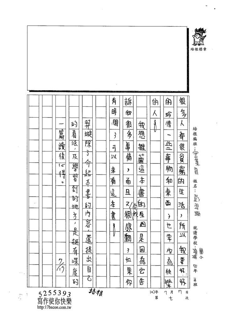 103TSW107彭羿璇 (3)