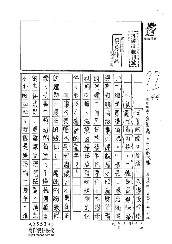 103TSW107戴欣彗 (1)
