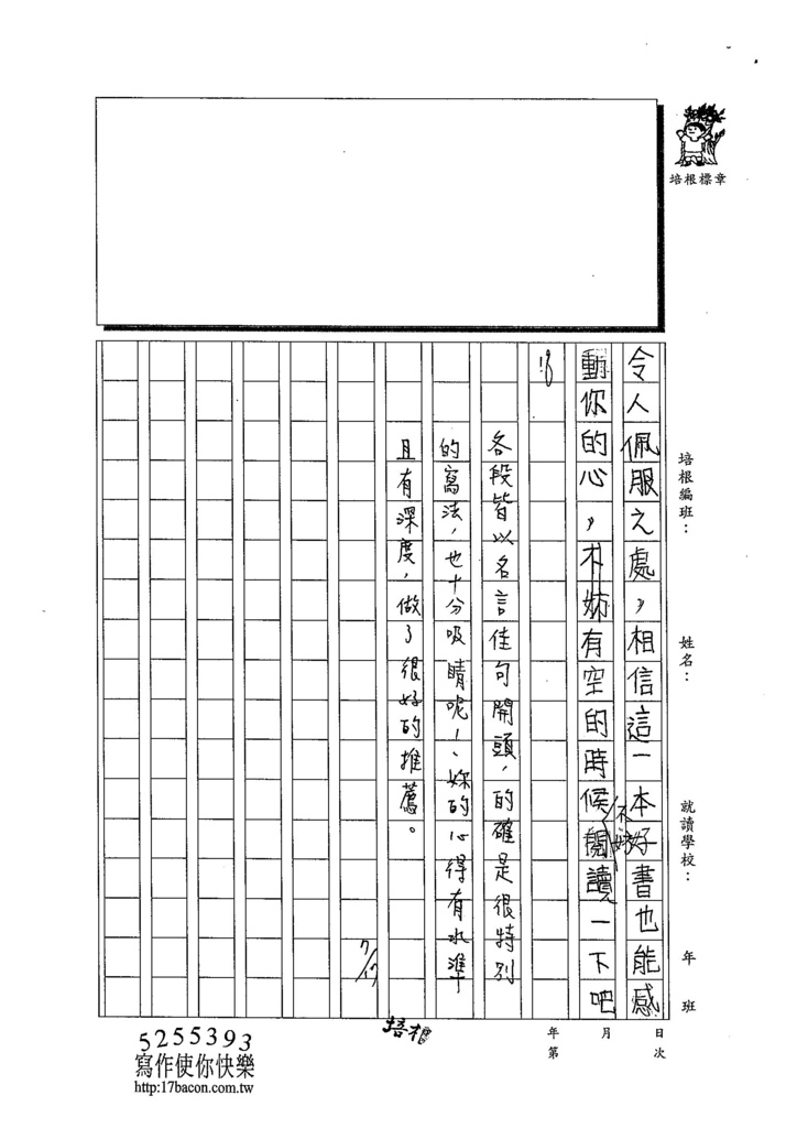 103TSW107戴欣彗 (3)