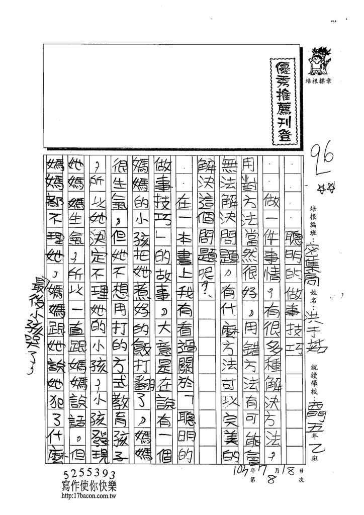 103TSW108洪于茹 (1)
