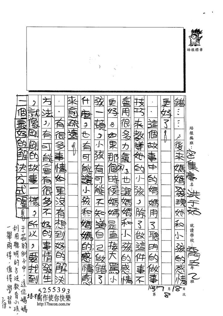103TSW108洪于茹 (2)