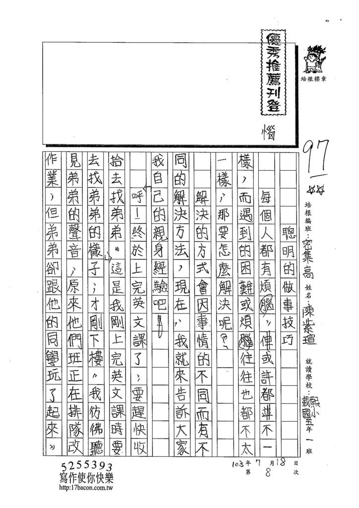 103TSW108陳紫瑄 (1)