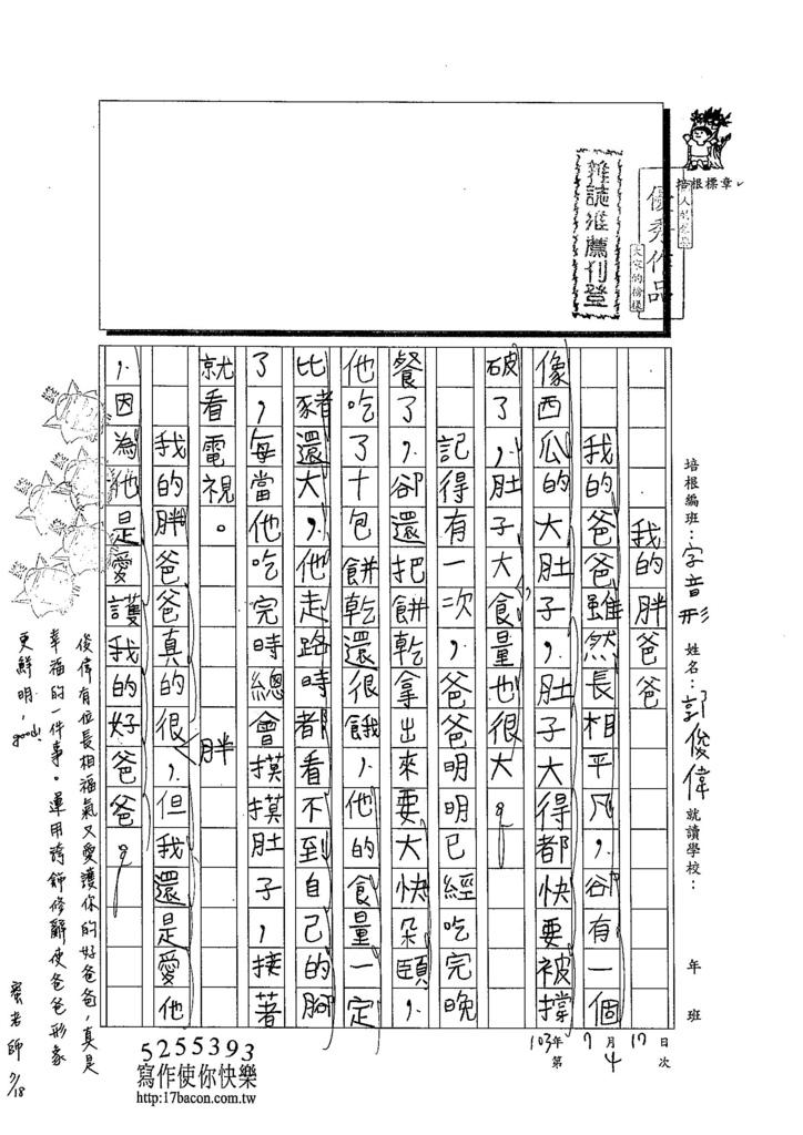 103V103郭俊偉