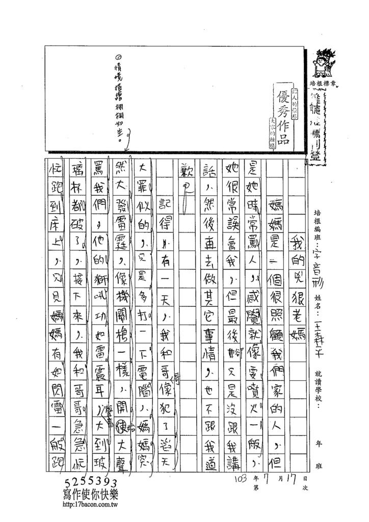103V107王森平 (1)