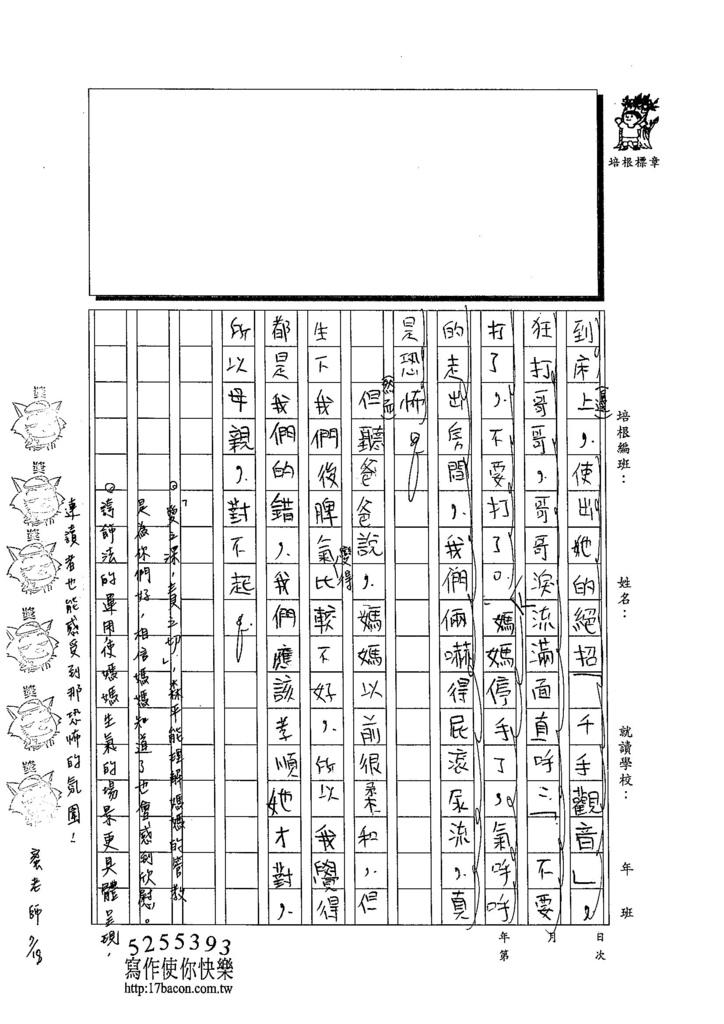 103V107王森平 (2)